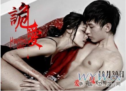 男女主角在白色浴缸中相互拥抱着
