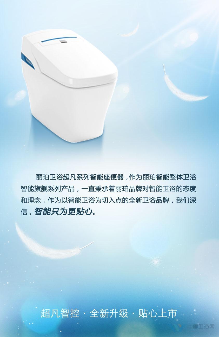 丽珀卫浴超凡系列N903F正式上市