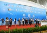 第二届中国厦门国际厨卫展产品视觉图解展会1