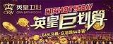 2013国庆卫浴促销活动