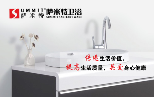 萨米特卫浴