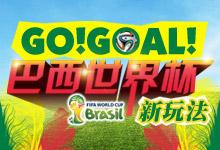 GO GOAL!巴西世界杯新玩法!