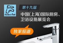 2014第十九届上海国际厨卫展