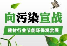 向污染宣战,建材行业的节能环保观赏展
