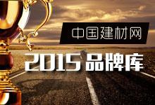中国建材网2015品牌库