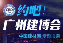 2015广州建博会专题报道