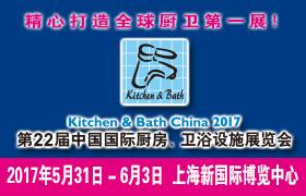 2017上海厨卫展