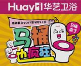 华艺卫浴马桶狂欢节