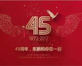 东鹏集团:荣耀45载