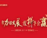 东鹏洁具2017VIP营销峰会