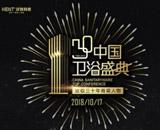 2018中国卫浴盛典