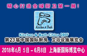2018上海厨卫展