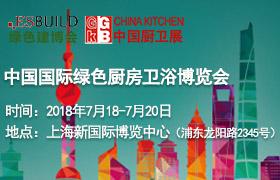 2018中国(上海)国际绿色厨房卫浴博览会