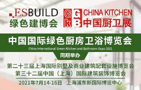 中国(上海)国际绿色厨房卫浴博览会