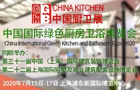 分分pk拾(上海)国际绿色厨房卫浴博览会