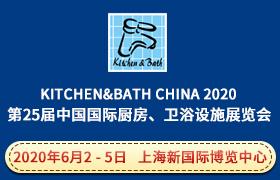 第25届中国国际厨房、卫浴设施展览会