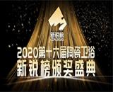 恒洁独揽新锐榜8项大奖
