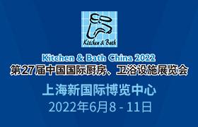 第26届中国国际厨房、卫浴设施展览会