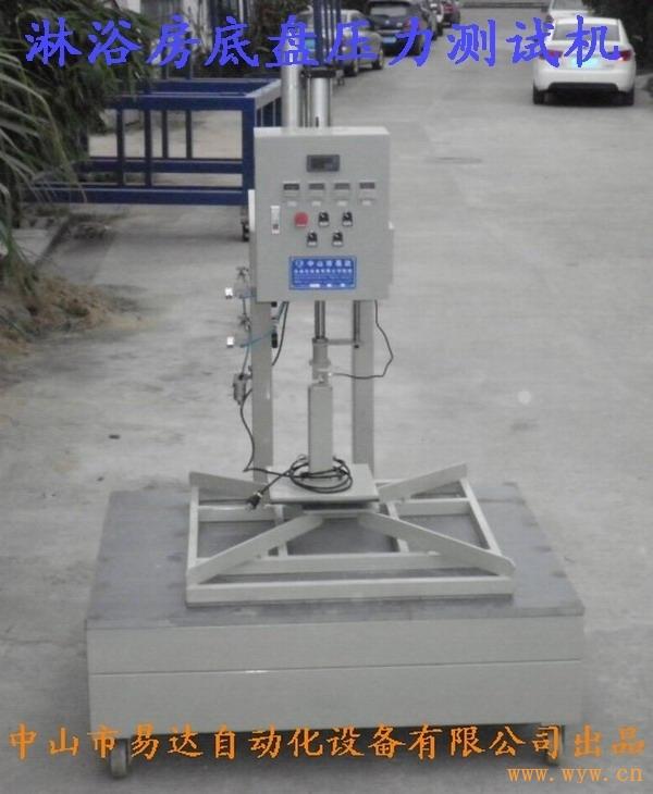 供应淋浴房底盘压力测试机