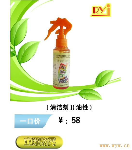 供应多功能清洁剂??清洁水漆胶油污渍有特效