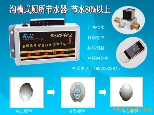 提供茅厕节水设置装备摆设沟槽茅厕感到器