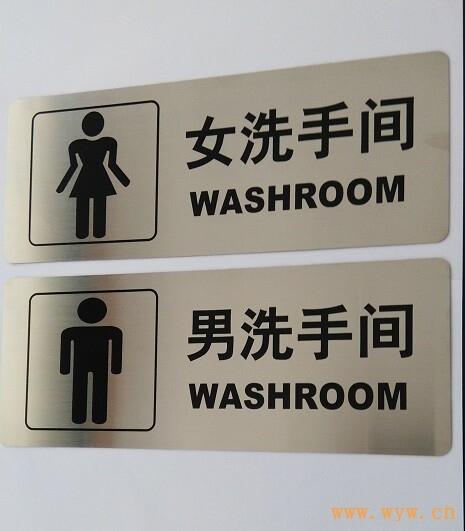 供应男女洗手间标牌