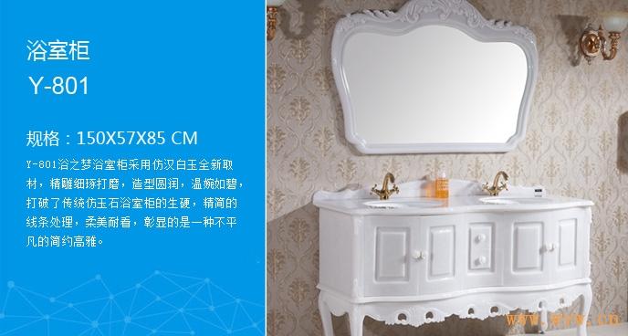 供应浴之梦卫浴Y-801全玉石hv577鸿运国际