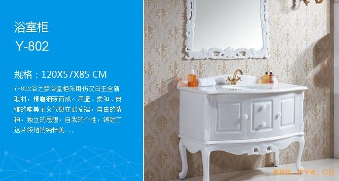 供应浴之梦卫浴Y-802全玉石浴室柜