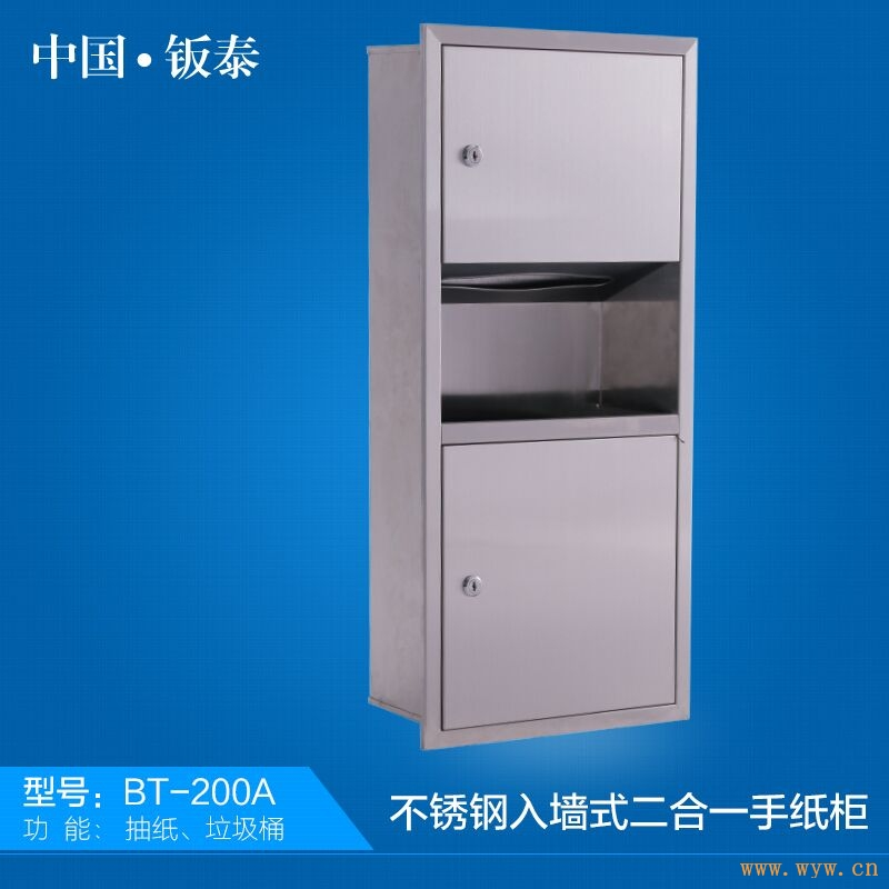 供应入墙式不锈钢二合一手纸柜BT-200A