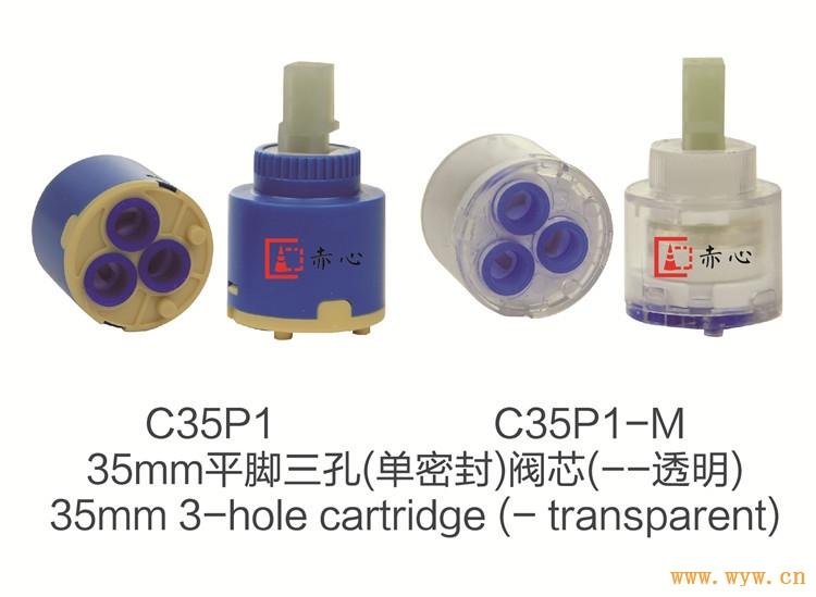 供应35mm三孔单密封普通陶瓷阀芯龙头阀芯