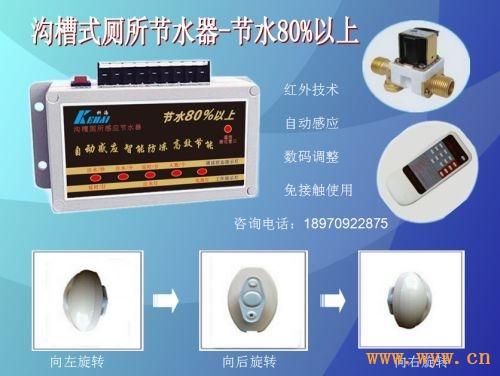 供应沟槽厕所节水器|厕所感应节水器|厕所节水产品