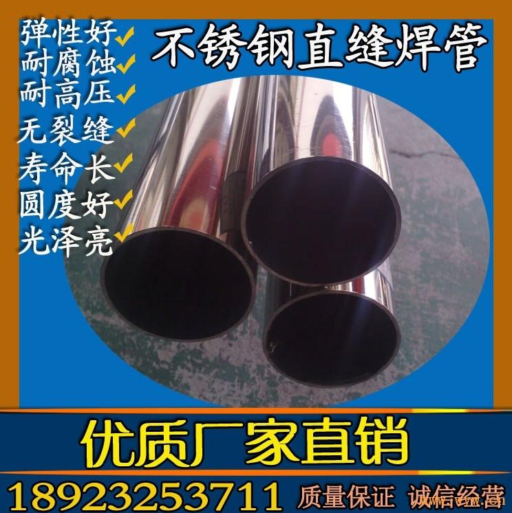 供应304不锈钢25圆管