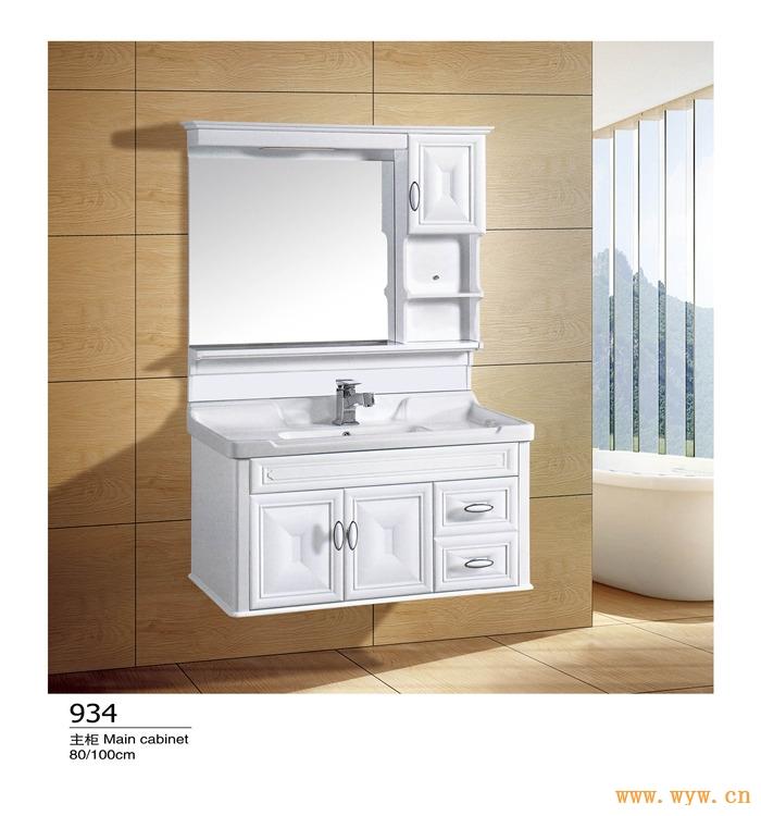 供应934浴室柜