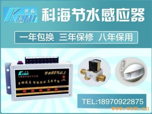 供应智能节水感应器