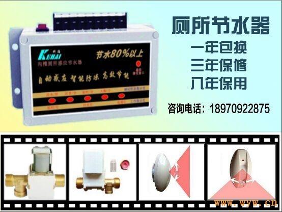 供应节水器|沟槽节水器|节水感应器|厕所感应节水器