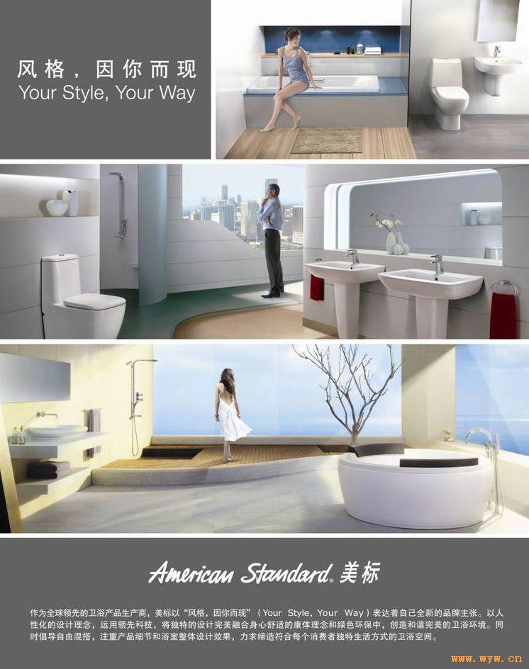 供应美标卫浴_图片_中国卫浴网: wyw.cn/sell/pic1895326.html