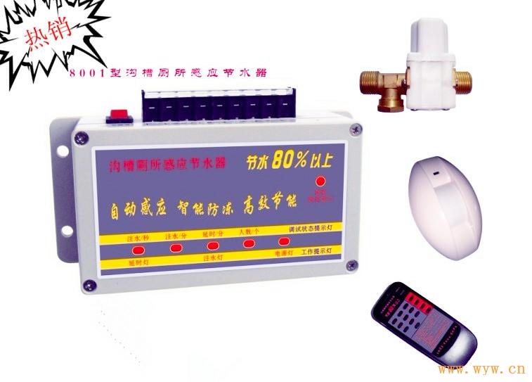 3,将电磁阀和红外线探测器连接至微电脑控制器上的接线端子.