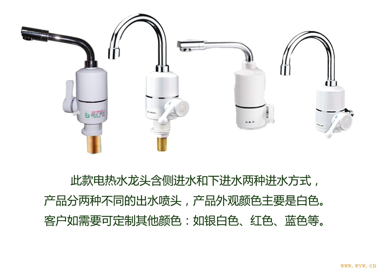 供应电热水龙头-上海林君电器有限公司