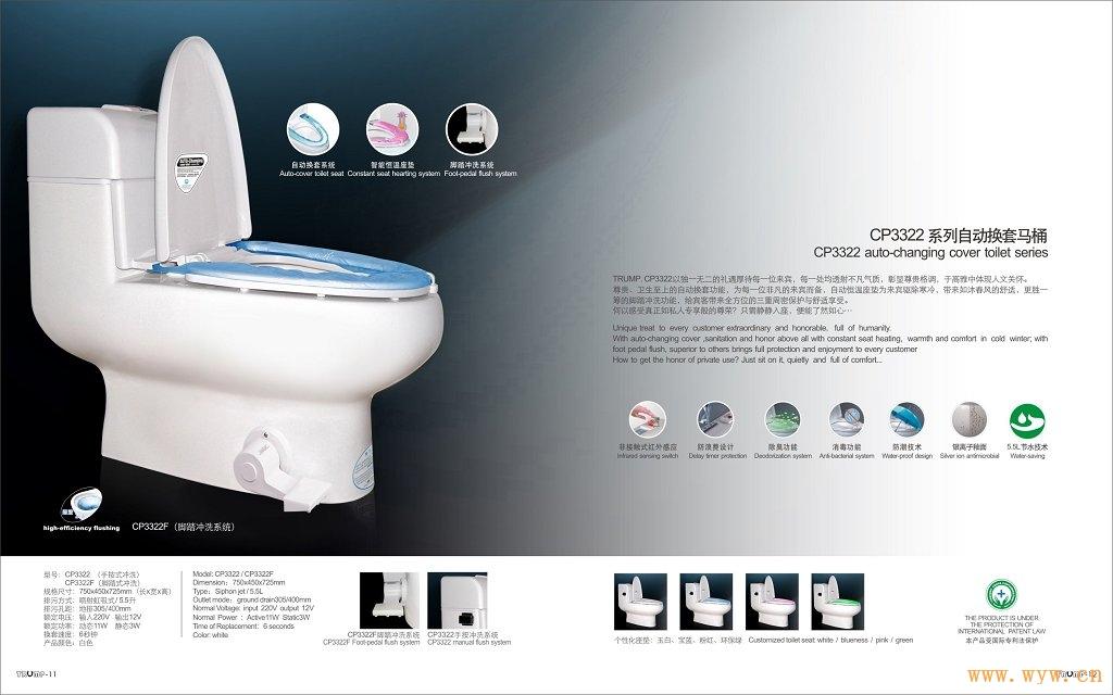 供应自动换套马桶-创普自动换套马桶北京销售分公司