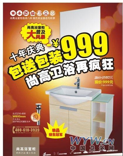 图为尚高卫浴活动海报