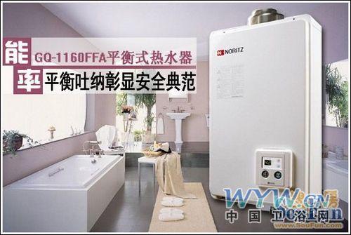 能率gq-1160ffa平衡式热水器,在了解其外观及内部结构的同时,也将