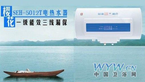 樱花seh-5012t电热水器