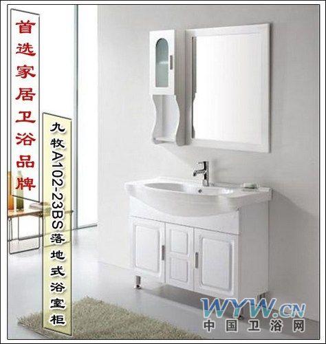 九牧卫浴洁具浴室柜图片 九牧卫浴洁具价格表,九牧卫浴洁具浴室柜