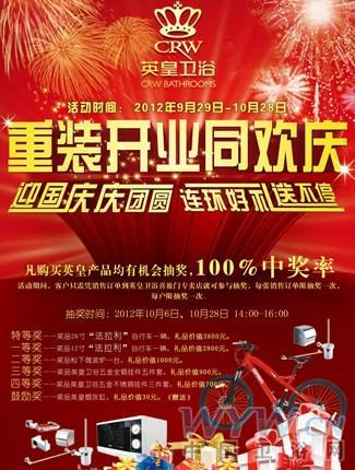 卫浴国庆中秋活动海报
