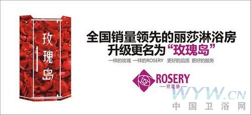 ROSERY玫瑰岛淋浴房:变名字不变的是创新