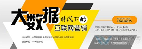 """四大建材网站联合主办      """"大数据时代下的互联网营销""""专题会议是由四大建材网站:中国建材网、中国玻璃网、中国铝业网和中国卫浴网共同联合举办的企业网络营销培训会议。旨在对大数据时代下企业在营销环境中面对的挑战进行剖析,从企业自身的互联网营销出发,构建独属企业的营销团队体系与高效的营销推广方式。      杭州商易信息技术有限公司是一家专业从事互联网信息服务、电子商务、专业搜索引擎和企业应用软件开发的高新企业,目前已发展成为国内建材行业中最大的垂直专业网站开发商。公司成立于"""