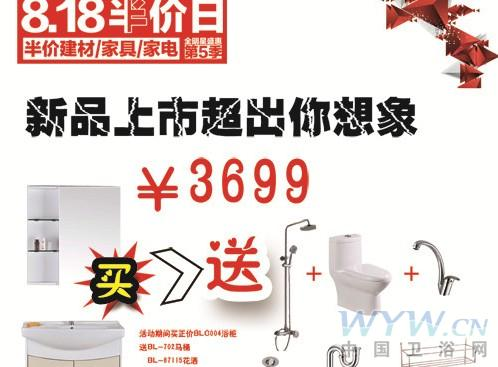 贝乐马桶599 浴室柜买一送七 -贝乐卫浴,马桶 -中国