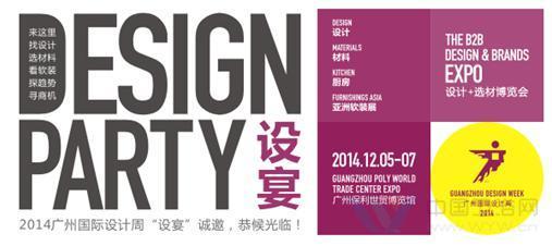 """2014广州国际设计周12月""""设宴""""开场"""