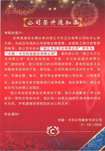 卡贝卫浴有限公司_浙江卡贝卫浴有限公司成立于2008年