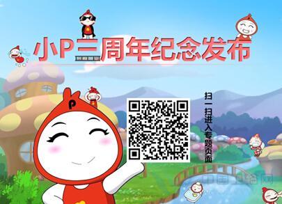 东鹏洁具young青春吉祥物小p自2013年10月面世后图片